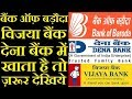 Government Announces merger of Bank of Baroda | Dena Bank | Vijaya Bank | Latest Update