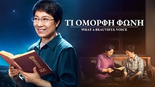 Η ταινία της εκκλησίας του Χριστού «Τι Όμορφη φωνή» Τα λόγια του Αγίου Πνεύματος προς τις εκκλησίες