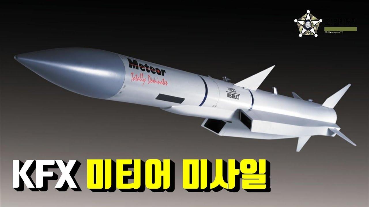 [오!밀리터리]  KFX 장거리 공대공미사일 미티어 발사영상