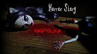 Stop-Motion Monster high | Horror Story | Заброшка