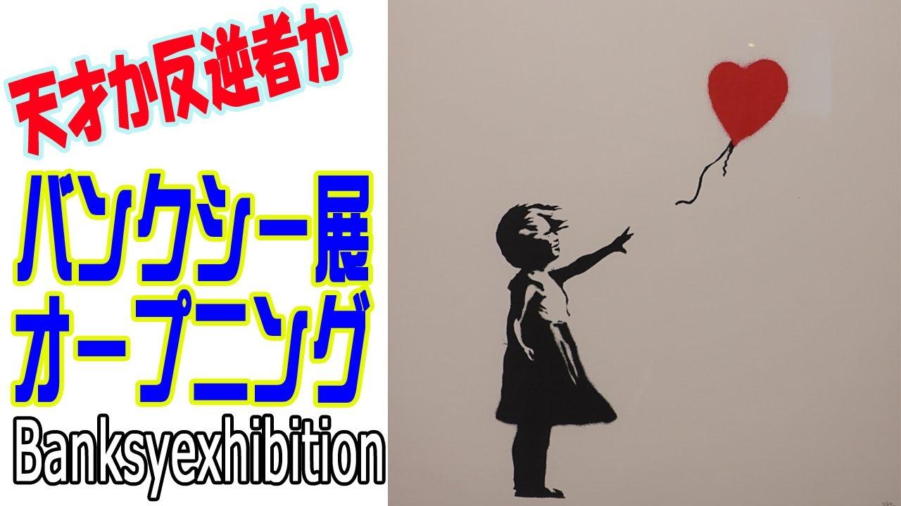 バンクシー 展 横浜