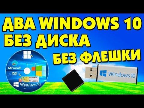 Как установить ДВА Windows 10 без флешки и диска