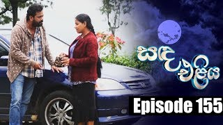 Sanda Eliya - සඳ එළිය Episode 155 | 24 - 10 - 2018 | Siyatha TV Thumbnail