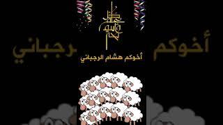 عيد أضحى مبارك 2021