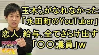 「NHKをぶっ壊す!」全てをさらけ出す〇〇議員?「永田町のYouTuber」称号あっさり持ってかれた玉木さんw