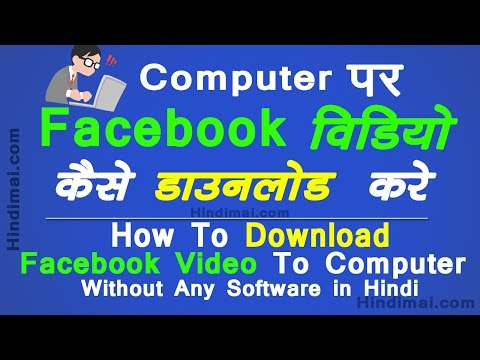 How To Download Facebook Video To Your Computer Without Any Software in Hindi