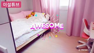 bj이설의 핑크 방 소개 영상