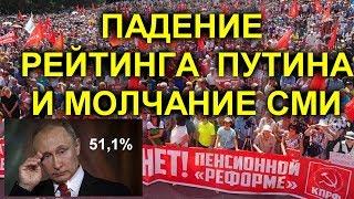 Как в СМИ замалчиваются протесты против пенсионной реформы.