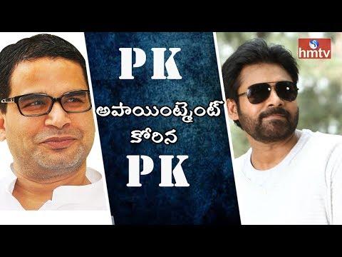 Prashant Kishor Trying For Pawan Kalyan Appointment   Raja Neeti    HMTV