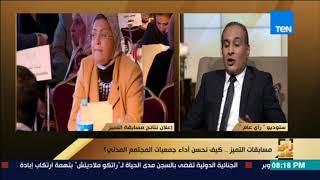 رأي عام - كيف نحسن أداء جمعيات المجتمع المدني وتعدد الزوجات...تقييد في تونس وجدل في مصر