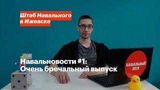 Навальновости #1 | Штаб Навального в Ижевске