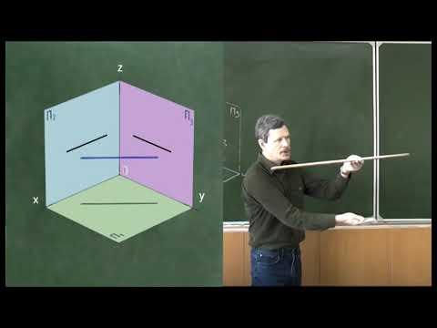 Начертательная геометрия. Лекция 3. Часть 2.