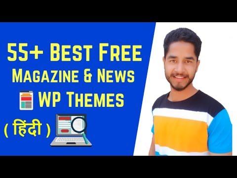 Best Free WordPress Magazine Themes 2019 |  Beautiful & Responsive, Fastest Loading Themes thumbnail