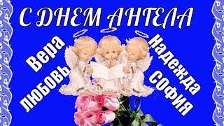 Вера, Надежда, Любовь и София🌺Поздравления ко дню ангела Веры Надежды Любви и Софии