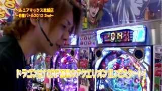 自腹バトル2012 2nd.