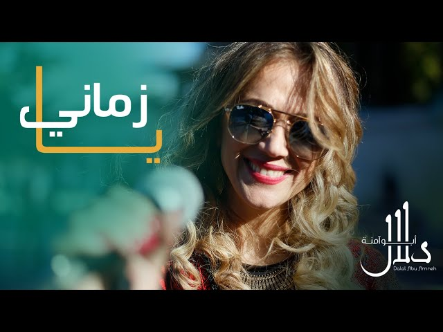 دلال أبو آمنة - يا زماني | Dalal Abu Amneh Ya zamani  Official video