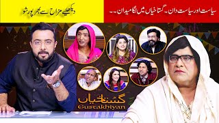 Gustakhiyan by Haroon Rafique - Season 01: Episode 17 - Politician's Doppelgangers 20.02.21