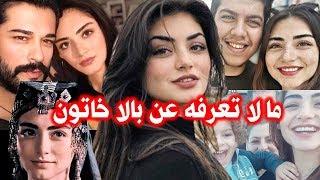 معلومات لن تصدقها عن بالا خاتون بطلة قيامة عثمان الفنانة اوزغي تورير