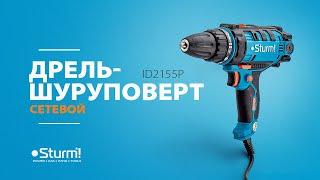 дрель-шуруповерт ID2155P  Новинка 2019 года от ТМ Sturm