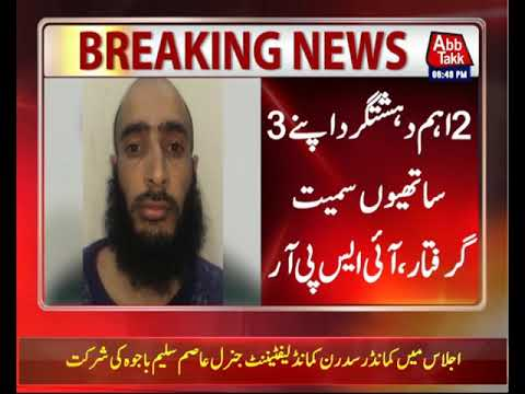 Security Forces Capture Two Terrorists in Mansehra