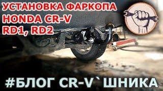 Блог CR-V`шника - Установка фаркопа (ТСУ) на RD1, RD2