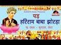 Download पङ-हरिराम बाबा झोरङा-मूलाराम केशर,Padd Hariram Baba Jhorda Mularam & Keshar MP3 song and Music Video
