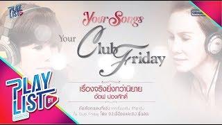 รวมเพลง Your Songs Your Club Friday