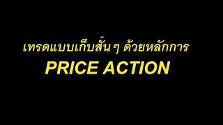 เทรดสั้นๆ ขยันเทรดด้วยๆ Price action