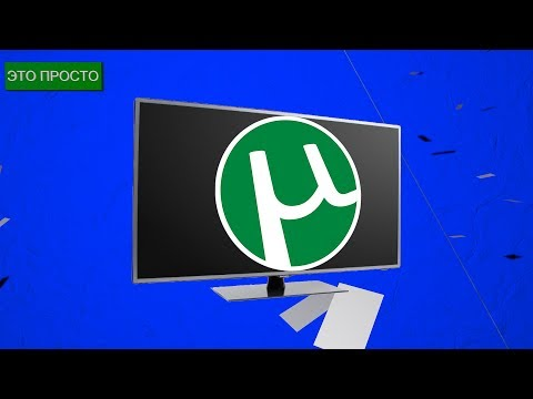 Torrent tv и не только