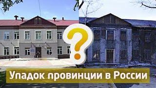 Упадок провинции в России? Туалеты на улицах... На примере Сахалина