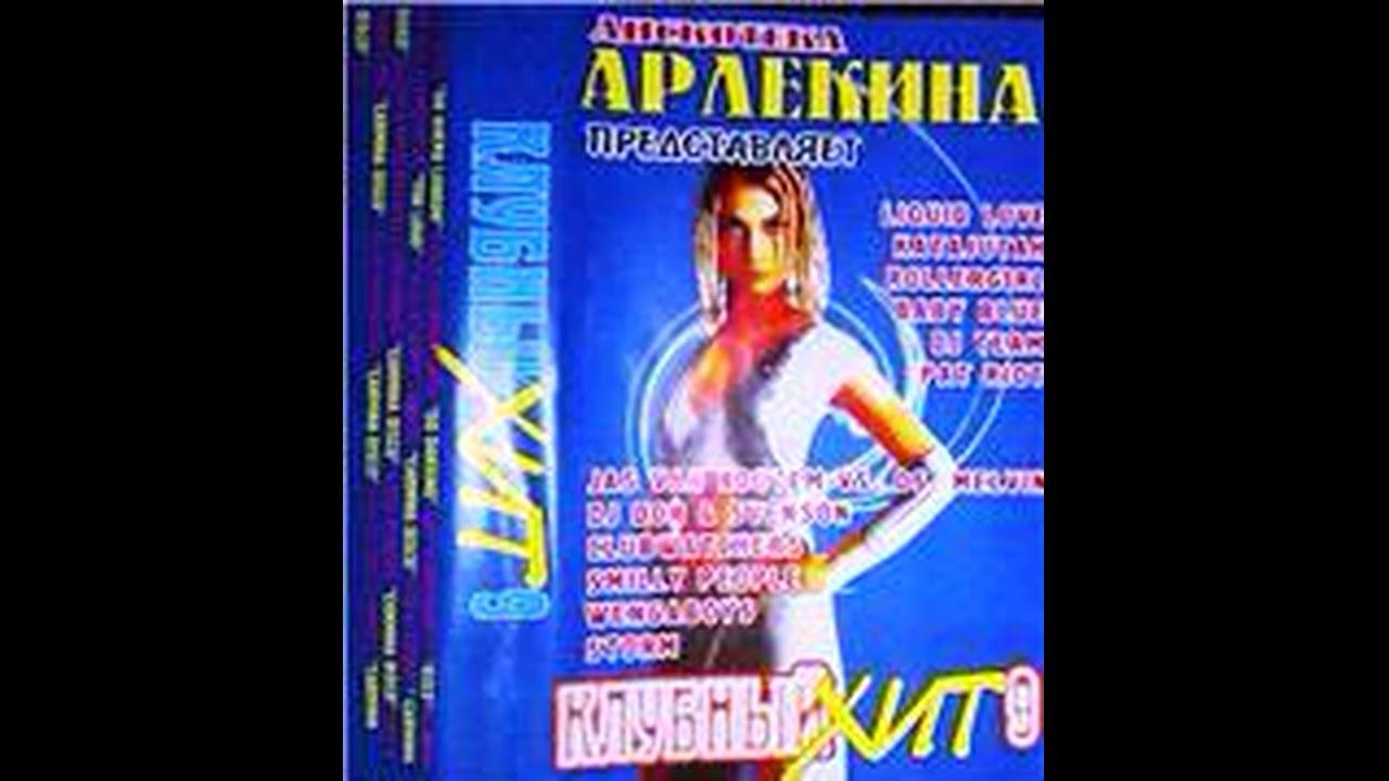 Дискотека Арлекина - Клубный  хит 9 (2000 г)