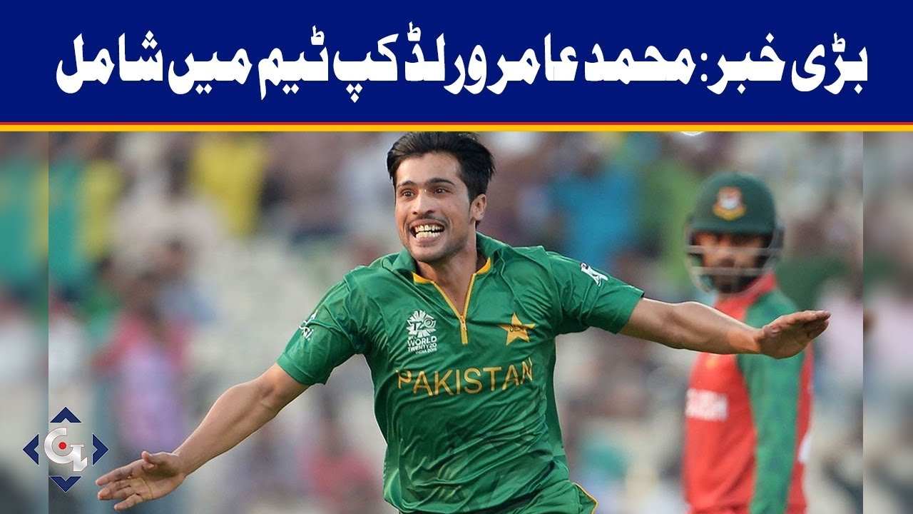 ICC WC 2019 Breaking News: Amir likely to join World Cup Squad 2019