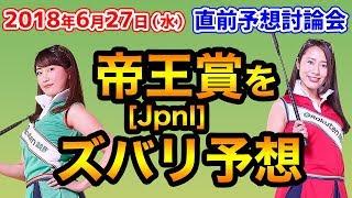 楽天競馬はこちら https://keiba.rakuten.co.jp/ <出演> 舩山 陽司さ...