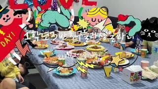 #초등학생생일파티음식#생일파티음식종류