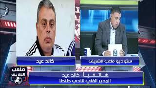 خالد عيد مع أحمد الشريف: الزمالك أصبح فريق كبير وجماعي وتعليقه على الحكم والإنسحاب