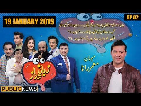 Moammar Rana | Zaban Daraz 19 January 2019 | Episode 2