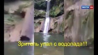 В Эквадоре погиб случайный зритель во время съемок клипа на водопаде