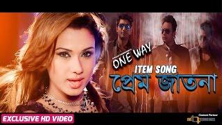Prem Jatona | One Way | Bobby, Bappy, Milon | Dola, Adit, Hasib | Iftakar Chowdhury