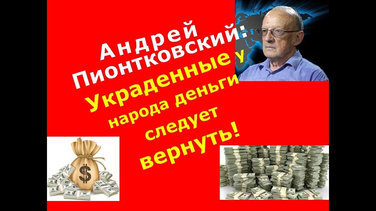 Андрей Пионтковский: украденные у народа деньги следут вернуть