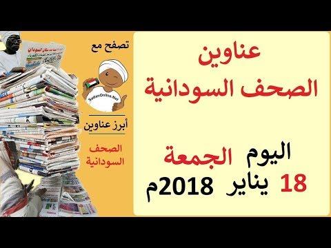 عناوين الصحف السودانية الصادرة اليوم الجمعة 18 يناير 2019م