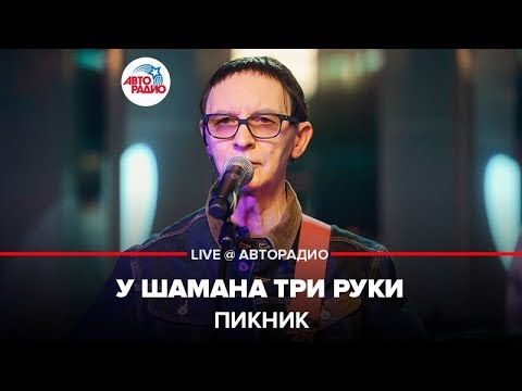 🅰️ @Пикник - У Шамана Три Руки (LIVE @ Авторадио)