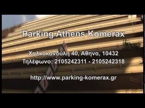 Parking Athens Komerax | Πάρκινγκ Αυτοκινήτων Αθήνα,φύλαξη αυτοκινήτων,πάρκινγκ 24ωρο