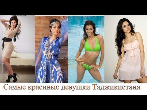 Таджички самые красивые девушки Таджикистана. The Most Beautiful Tajik Girls.