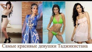 Таджички Самые Красивые Девушки Таджикистана. The Most Beautiful Tajik Girls. Самые Красивые Женщины