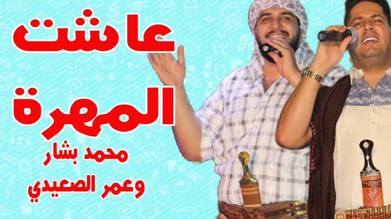 عاشت المهرة عمر الصعيدي و محمد بشار