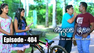 Deweni Inima | Episode 404 23rd August 2018