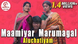 Maamiyar vs Marumagal | Aluchatiyam | Sirappa Seivom