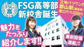 【2019年4月完成!】FSG高等部新校舎の魅力を紹介します!