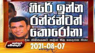 Paththaramenthuwa - (2021-08-07) | ITN Thumbnail