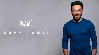 Ramy Gamal - Kefaya   رامي جمال - كفاية